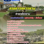 สรุปแนวข้อสอบช่างกลโรงงาน กรมการทหารช่าง (ใหม่)
