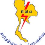 แนวข้อสอบการไฟฟ้าฝ่ายผลิตแห่งประเทศไทย กฟผ.