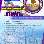สรุปแนวข้อสอบนักบริหารงานทั่วไป การไฟฟ้าส่วนภูมิภาค กฟภ.(ใหม่)