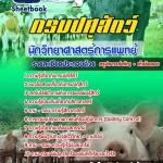 สรุปแนวข้อสอบนักวิทยาศาสตร์การแพทย์ กรมปศุสัตว์ (ใหม่)