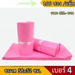 ซองพลาสติก สีชมพู เบอร์ 4 จำนวน 100 ใบ