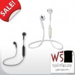 Bluetooth Stereo Headset หูฟังบลูทูธ S6-BT10 - (แถมฟรี ถุงผ้าพกพา มูลค่า50บาท)