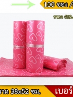 ซองพลาสติก สีชมพู ลายหัวใจ เบอร์ 4 จำนวน 100 ใบ