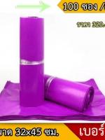 ซองพลาสติก สีม่วงเบอร์ 3 จำนวน 100 ใบ
