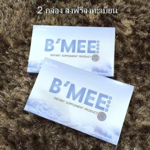บีมี่ BMee ลดความอ้วน อาหารเสริมลดน้ำหนัก เซ็ทขายดี ทานได้ 1 เดือน จำนวน 2 กล่อง