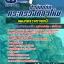 สรุปแนวข้อสอบแผนกตรวจทางเคมี สำนักปลัดกระทรวงกลาโหม (ใหม่) thumbnail 1