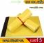ซองพลาสติก สีเหลือง เบอร์ 3 จำนวน 100 ใบ thumbnail 1