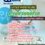 สรุปแนวข้อสอบนักวิชาการสาธารณสุข กรมควบคุมโรค (ใหม่) thumbnail 1