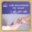 นวดเท้า Signature Foot Massage 1 ครั้ง ( 60 นาที ) thumbnail 1