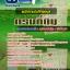 สรุปแนวข้อสอบพนักงานบันทึกข้อมูล กรมที่ดิน (ใหม่) thumbnail 1