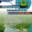 สรุปแนวข้อสอบนักวิชาการเกษตร กรมชลประทาน (ใหม่) thumbnail 1
