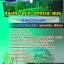 สรุปแนวข้อสอบเจ้าพนักงานพัสดุ ท้องถิ่น อบต เทศบาล อบจ(ใหม่) thumbnail 1