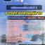 สรุปแนวข้อสอบพนักงานการเงินและบัญชี 3 การประปาส่วนภูมิภาค กปภ. (ใหม่) thumbnail 1