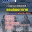สรุปแนวข้อสอบเจ้าพนักงานการเงินและบัญชี กองทัพอากาศ (ใหม่) thumbnail 1