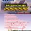 สรุปแนวข้อสอบนักวิชาการกษาปณ์ ด้านวางแผน กรมธนารักษ์ (ใหม่) thumbnail 1