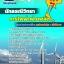 สรุปแนวข้อสอบนักธรณีวิทยา กฟผ. การไฟฟ้าฝ่ายผลิตแห่งประเทศไทย (ใหม่) thumbnail 1