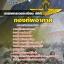 สรุปแนวข้อสอบนายทหารเวชระเบียน สถิติ กองทัพอากาศ (ใหม่) thumbnail 1