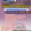 สรุปแนวข้อสอบเจ้าพนักงานสาธารณสุข ท้องถิ่น อบต เทศบาล อบจ (ใหม่) thumbnail 1