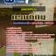 สรุปแนวข้อสอบนายช่างรังวัดปฏิบัติงาน กรมที่ดิน (ใหม่) thumbnail 1