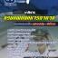 สรุปแนวข้อสอบเภสัชกร กรมแพทย์ทหารอากาศ (ใหม่) thumbnail 1