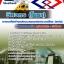 สรุปแนวข้อสอบวิศวกรโยธา การรถไฟฟ้าขนส่งมวลชนแห่งประเทศไทย รฟม.(ใหม่) thumbnail 1