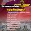 สรุปแนวข้อสอบวิศวกรรมทางไฟฟ้า กองทัพอากาศ (ใหม่) thumbnail 1