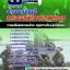 สรุปแนวข้อสอบช่างยานยนต์ กรมพลาธิการทหารบก (ใหม่) thumbnail 1