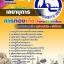 สรุปแนวข้อสอบเลขานุการ การท่องเที่ยวแห่งประเทศไทย ททท. (ใหม่) thumbnail 1