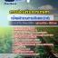 สรุปแนวข้อสอบเจ้าพนักงานการเงินและบัญชี กรมส่งเสริมการเกษตร (ใหม่) thumbnail 1