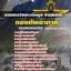 สรุปแนวข้อสอบนายทหารวิเคราะห์ข้อมูล สารสนเทศ กองทัพอากาศ (ใหม่) thumbnail 1