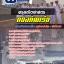 สรุปแนวข้อสอบครูคณิตศาสตร์ กองทัพเรือ (ใหม่) thumbnail 1