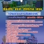 สรุปแนวข้อสอบเจ้าพนักงานการเงินและบัญชี ท้องถิ่น อบต เทศบาล อบจ (ใหม่) thumbnail 1