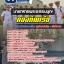 สรุปแนวข้อสอบนายทหารพระธรรมนูญ กองทัพเรือ (ใหม่) thumbnail 1