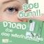 OOI Thailand Fit Fuu Firm ราคา 5 กล่อง thumbnail 6