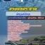 สรุปแนวข้อสอบนักธรณีวิทยา กรมชลประทาน (ใหม่) thumbnail 1