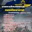 สรุปแนวข้อสอบนายทหารสังคมสงเคราะห์ กองทัพอากาศ (ใหม่) thumbnail 1