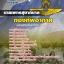 สรุปแนวข้อสอบนายทหารสุขาภิบาล กองทัพอากาศ (ใหม่) thumbnail 1