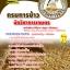 สรุปแนวข้อสอบนักวิชาการเกษตรปฏิบัติการ กรมการข้าว (ใหม่) thumbnail 1
