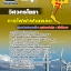 สรุปแนวข้อสอบวิศวกรโยธา กฟผ. การไฟฟ้าฝ่ายผลิตแห่งประเทศไทย (ใหม่) thumbnail 1