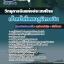 สรุปแนวข้อสอบเจ้าหน้าที่แผนภูมิการบิน วิทยุการบินแห่งประเทศไทย (ใหม่) thumbnail 1