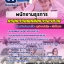 สรุปแนวข้อสอบพนักงานธุรการ กรมแพทย์ทหารอากาศ (ใหม่) thumbnail 1