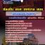 สรุปแนวข้อสอบนักผังเมืองปฏิบัติการ ท้องถิ่น อบต เทศบาล อบจ (ใหม่) thumbnail 1