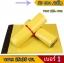 ซองพลาสติก สีเหลือง เบอร์ 1 จำนวน 50 ใบ thumbnail 1