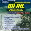 สรุปแนวข้อสอบกรมยุทธศึกษาทหารบก ยศ.ทบ. นายทหารประทวน (ใหม่) thumbnail 1