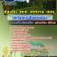 สรุปแนวข้อสอบนักวิชาการสิ่งแวดล้อม ท้องถิ่น อบต. เทศบาล อบจ.(ใหม่) thumbnail 1