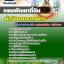 สรุปแนวข้อสอบนักวิชาการเกษตร กรมพัฒนาที่ดิน (ใหม่) thumbnail 1