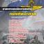 สรุปแนวข้อสอบนายทหารเทคนิคการแพทย์ กองทัพอากาศ (ใหม่) thumbnail 1