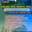 สรุปแนวข้อสอบเจ้าพนักงานส่งเสริมการท่องเที่ยว ท้องถิ่น อบต เทศบาล อบจ (ใหม่) thumbnail 1