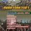 สรุปแนวข้อสอบศูนย์การทหารม้า (ใหม่) thumbnail 1