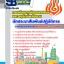 สรุปแนวข้อสอบนักประชาสัมพันธ์ปฏิบัติการ กรมพลังงานทดแทนและอนุรักษ์พลังงาน (ใหม่) thumbnail 1